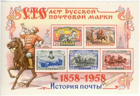 Ежегодно во второе воскресенье июля отмечается День российской почты открытки фото рисунки картинки поздравления