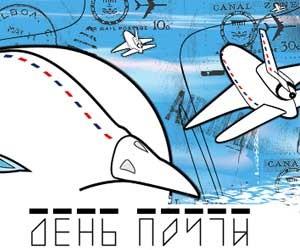 Почта - связь со всем миром открытки фото рисунки картинки поздравления