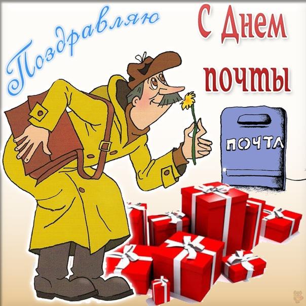 С Днем Российской Почты! Поздравляю! открытки фото рисунки картинки поздравления