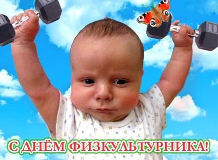 Открытка день физкультурника. Малыш с гантелями