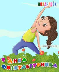 Сегодня отмечается День физкультурника. Поздравляю!