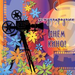 Международный день кино. С праздником