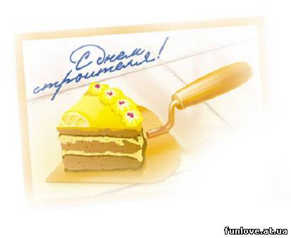 С Днем Строителя! Кусок торта на мастерке