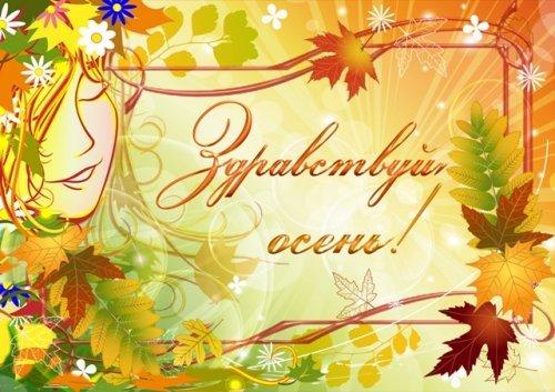 Здравствуй, осень открытки фото рисунки картинки поздравления
