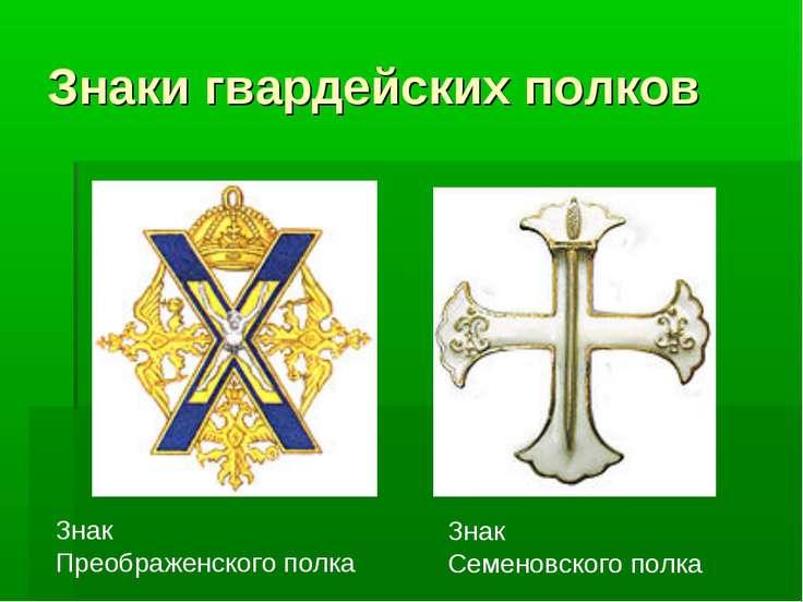 Знаки гвардейских полков