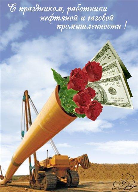 Поздравление к день работников нефтяной и газовой промышленности открытки фото рисунки картинки поздравления