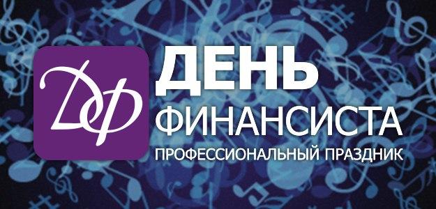 8 сентября- День финансиста в России!
