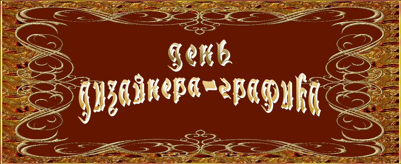 9 сентября - День дизайнера-графика в России!