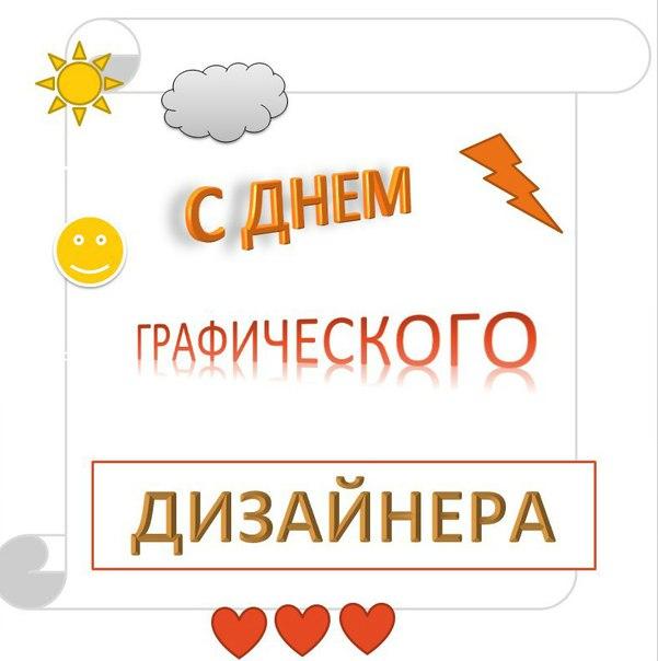 9 сентября - День дизайнера-графика в России. Поздравляем вас!