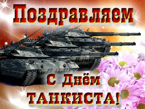 День танкиста!