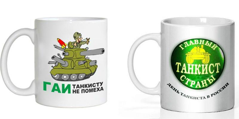 День танкиста. Подарок для танкиста