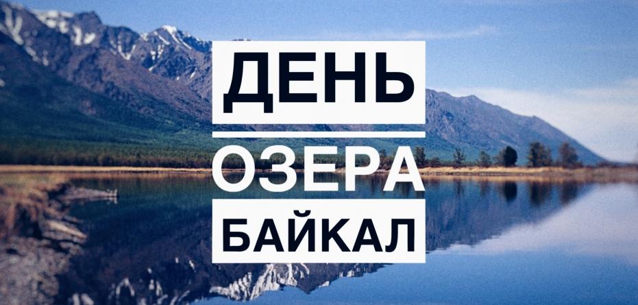13 сентября День озера Байкал