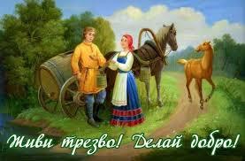11 сентября – Всероссийский День трезвости. Живи трезво, делай добро!