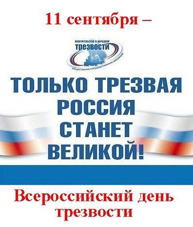 11 сентября Всероссийский день трезвости!
