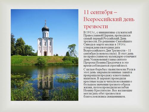 День трезвости в России 11 сентября – история праздника в России