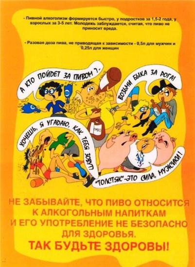 День трезвости в России. Пивной алкоголизм