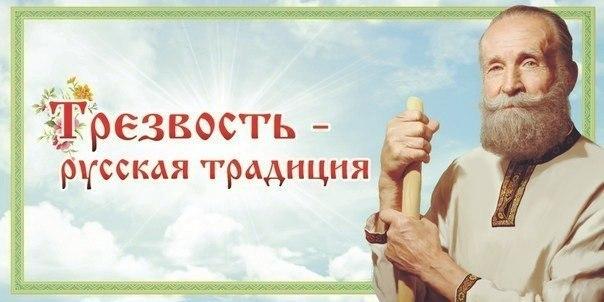 День трезвости. Трезвость - Русская Традиция открытки фото рисунки картинки поздравления