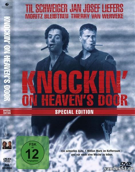 Достучаться до небес / Knockin' on Heaven's Door (1997/BDRip/HDRip)