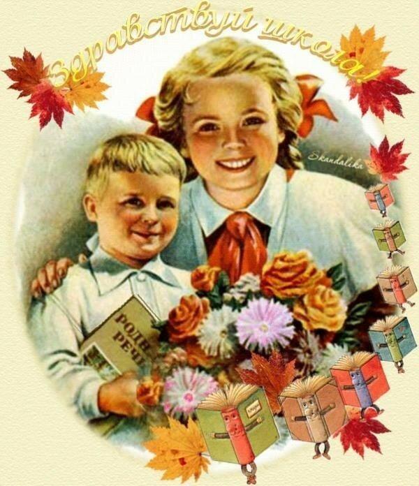 том, как советские открытки ко дню учителя фото хамса, килька это