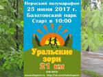 2017.06.25 Уральские зори