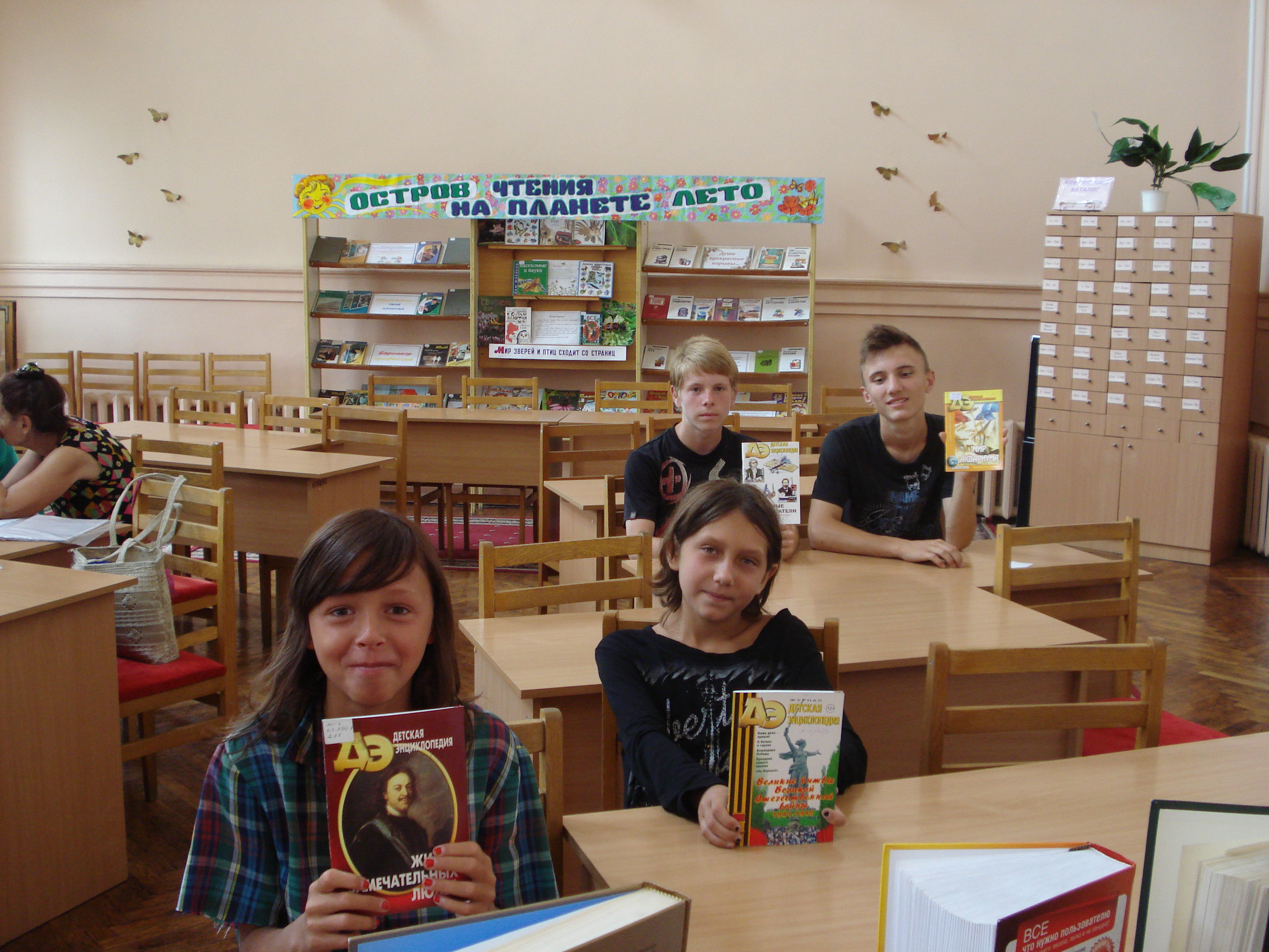 библиотека для детей,отдел обслуживания 5-9 классов,информационный обзор,справочно-библиографический аппарат