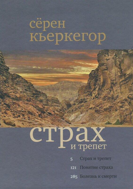 Понятие страха Кьеркегор С: продажа, цена в Киеве