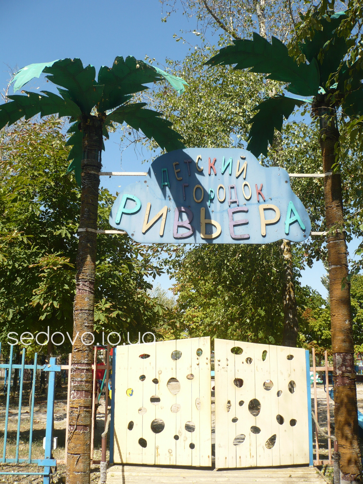 Седово развлечения для детей база Металлург Ривьера