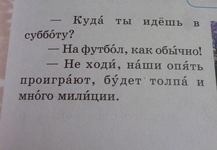 Учебник русского языка для иностранцев