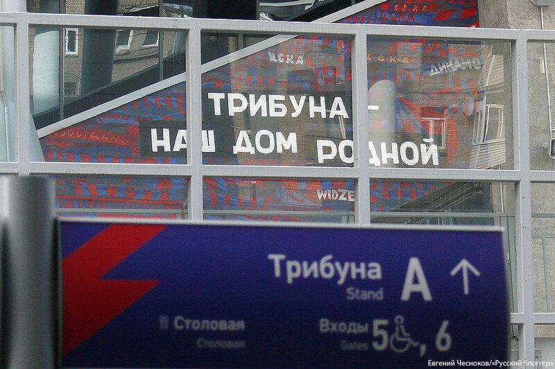 Весна. Стадион ЦСКА. 12.04.17.07..jpg
