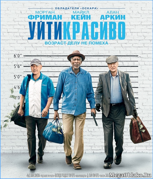 Уйти красиво / Going in Style (2017/WEB-DL/WEB-DLRip)