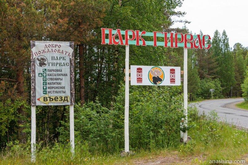 Указатель к парку Гирвас, Карелия