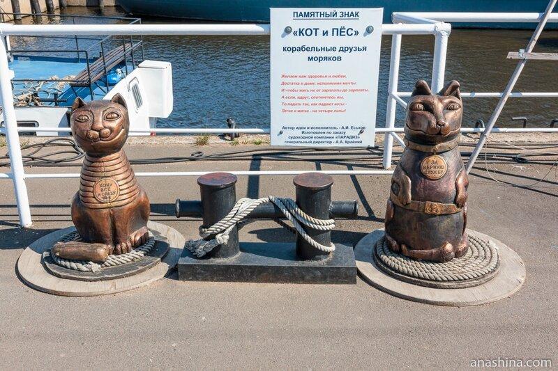 """Памятный знак """"Кот и Пёс - корабельные друзья моряков"""", Кронштадт"""