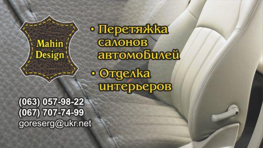 (02) Визитка перетяжка авто утв.jpg
