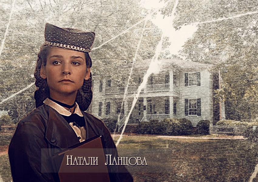 Виктория Воронина Избранник Натали