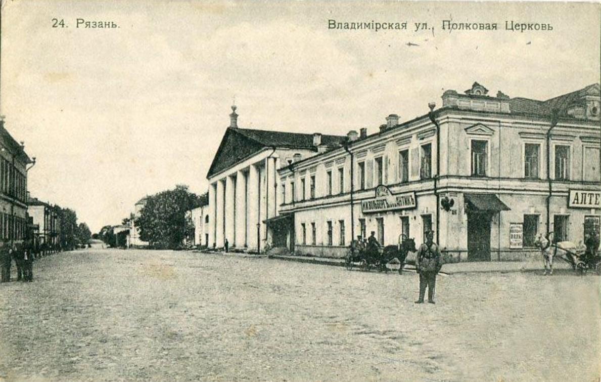 Владимирская улица. Полковая церковь