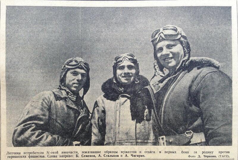 «Правда», 26 июня 1941 года, советская авиация в ВОВ, сталинские соколы