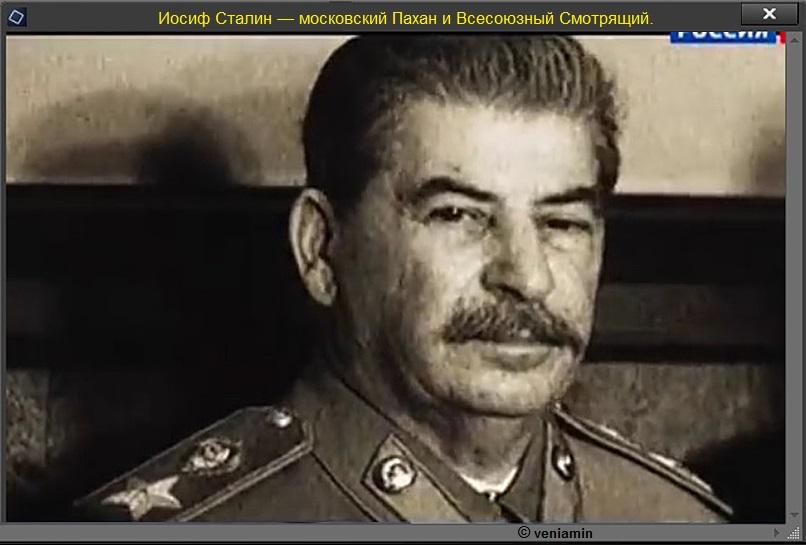 Сталин — московский Пахан и Всесоюзный Смотрящий(рамка)