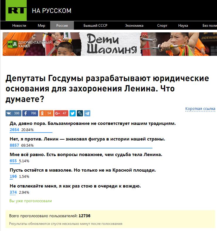 Депутаты Госдумы разрабатывают юридические основания для захоронения Ленина. Что думаете?