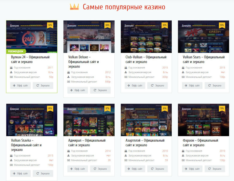 казино онлайн (3).jpg