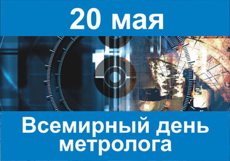 Открытки. 20 мая Всемирный день метрологии!