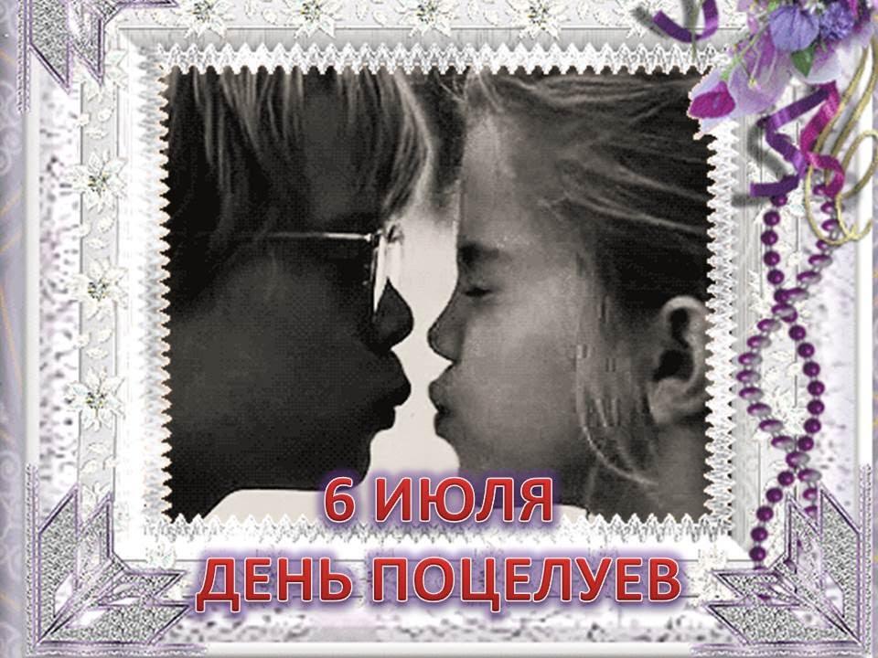 Открытка. С днем поцелуев! 6 июля! Детский поцелуй