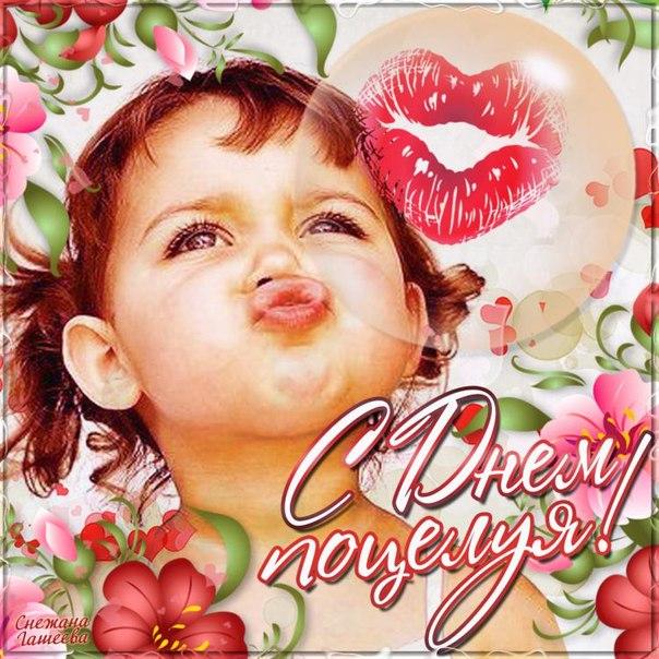 Открытка. С днем поцелуев! Девочка посылает поцелуй! открытки фото рисунки картинки поздравления