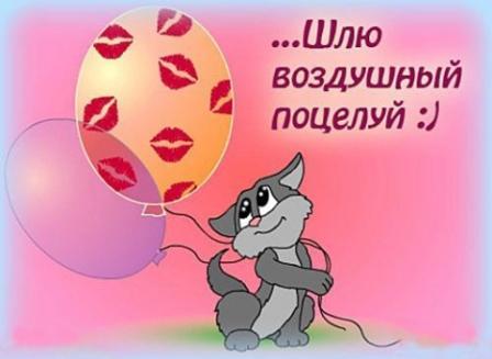 Открытка. Шлю воздушный поцелуй! Котик с поцелуями на воздушных шарах