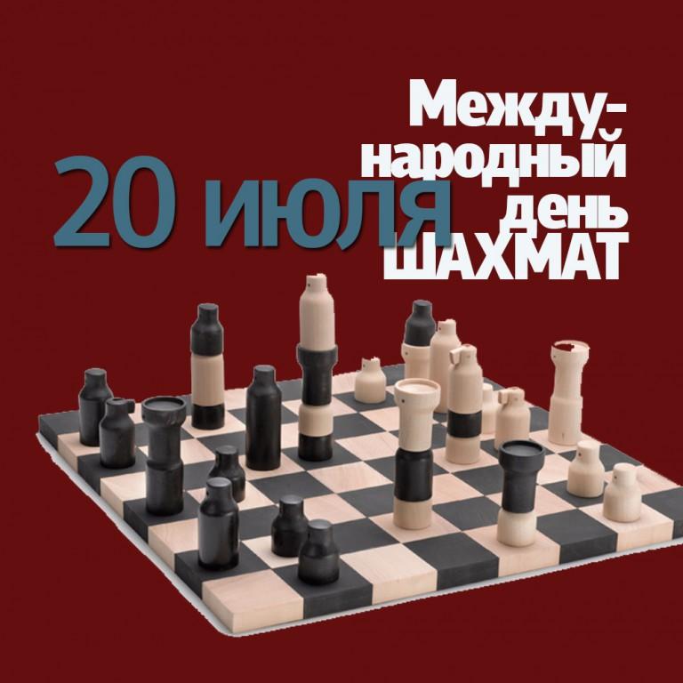 20 июля - Международный день шахмат. Поздравляю