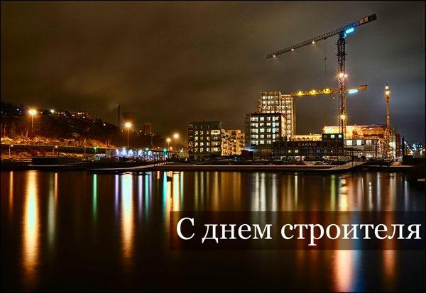 Открытка. День строителя. Вечер в городе, новостройка открытки фото рисунки картинки поздравления