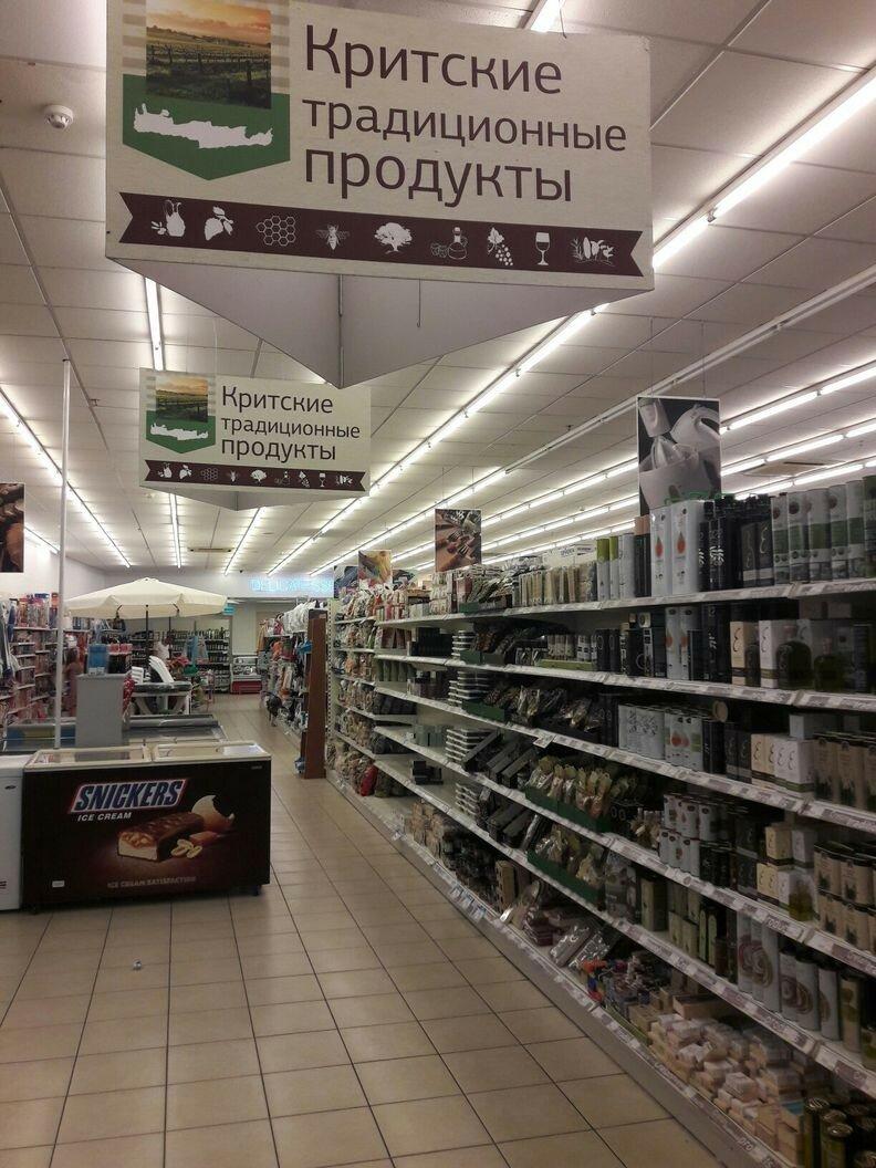 критские продукты.jpg