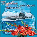 подводник2.png