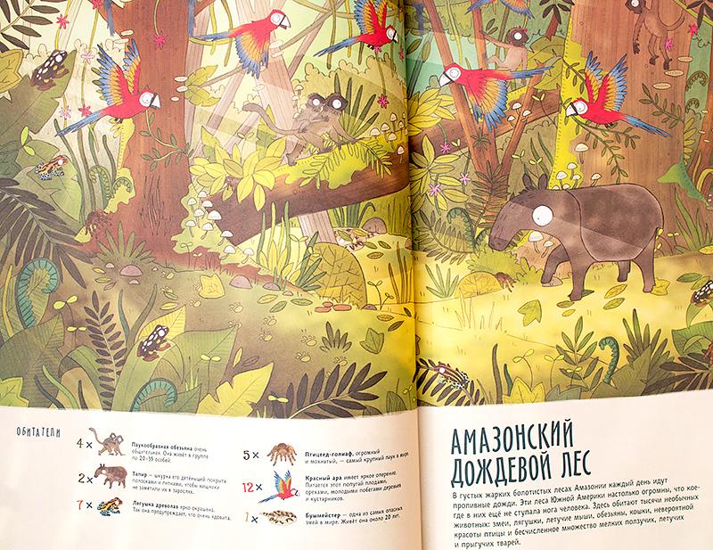 удивительные-приключения-в-мир-животных-отзыв-игрушки-айхерб-скидка-код-iherb-munchkin5.jpg