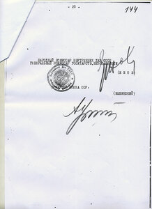 Протокол Комиссии НКВД и Прокурора СССР № 251, от 03.01.1938 г. 23