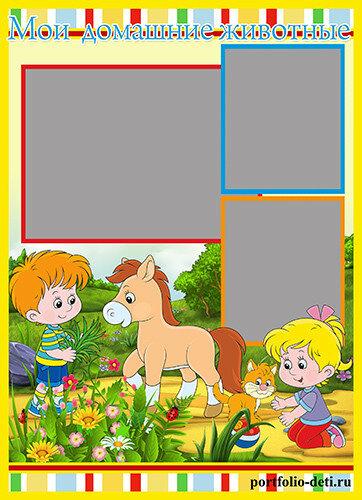 """Страничка """"Мои домашние животные"""" портфолио для детского сада"""